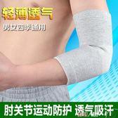 運動護具運動護肘護腕保暖健身關節護具胳膊肘護套護臂空調房薄款男女 數碼人生