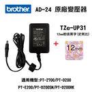 【組合】Brother 兄弟 AD-24原廠變壓器+TZe-UP31 12mm 粉底黑字史努比 適用PT-D200/D200RK/D200SN/D200LB