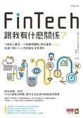 (二手書)FinTech跟我有什麼關係?16個核心觀念╳40張簡明圖解,輕鬆看懂FinTech,..