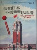 【書寶二手書T6/歷史_KLY】假如日本不曾偷襲珍珠港:史上12起關鍵事件的另一種插曲_安德魯.