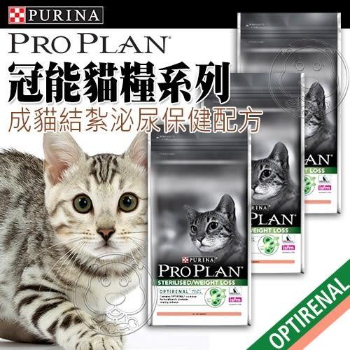 【培菓平價寵物網】  冠能 Pro Plan》成貓結紮泌尿保健配方-2.5kg