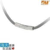【恩悠x海夫】NU 鈦鍺能量精品 愛琴海項圈-6b 頸圈項鍊(銀鋼42cm)