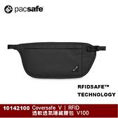 【速捷戶外】Pacsafe Coversafe V | RFID 柔軟透氣腰包 V100(黑色),護照隱形腰包,隱形錢包,防盜包