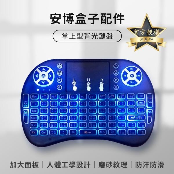 安博盒子 掌上型背光鍵盤 安博盒子 安博鍵盤 背光鍵盤 鍵盤 無線鍵盤 安博周邊 安博配件