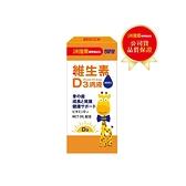 小兒利撒爾 維生素D3滴液 15ml【新高橋藥妝】