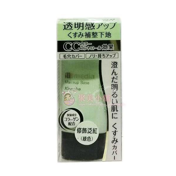 媚點 media 零瑕美肌粧前乳 (綠) 30g  SPF27 PA++  防曬 Kanebo 佳麗寶 【聚美小舖】