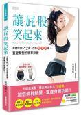 (二手書)讓屁股笑起來:身體年齡-12歲、改善腰背膝痛,重塑臀型的精華訓練!
