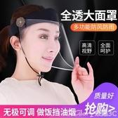 防護面具護臉擋雨面罩全臉廚房面屏防飛濺透明打農藥神器臉部 特惠上市