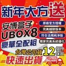 新年大方送 送多項贈品 安博盒子 PRO MAX UBOX8 台灣公司貨 獨家VIP終極越獄 電視盒 保固一年