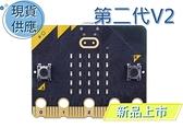 Micro:bit V2 入門課程材料包