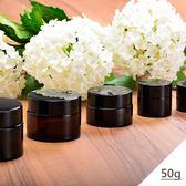 『藝瓶』瓶瓶罐罐 隨身瓶 旅行組 藥膏盒 化妝保養品分類瓶 咖啡玻璃乳霜分裝瓶-50g