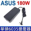 華碩 ASUS 180W 原廠規格 變壓器 Zephyrus GM501GM GA502DU GX531GM Strix HERO II GL504GM G515GV GL703GM