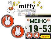車之嚴選 cars_go 汽車用品【DB16】日本進口 MIFFY米飛兔 橘底鍍鉻邊 車用 牌框螺絲帽套(2入)