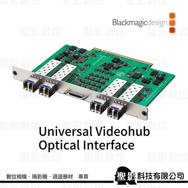 【聖影數位】BlackMagic Design Universal Videohub Optical Interface《公司貨》