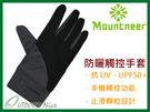 ╭OUTDOOR NICE╮山林MOUNTNEER 防曬抗UV觸控手套 黑色 11G01 止滑顆粒 機車手套 防曬手套 排汗手套 團購