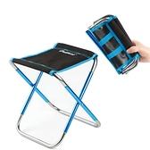 鋁合金寫生馬扎便攜釣魚椅子輕便折疊凳戶外板凳【探索者】