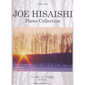 小叮噹的店 124828 鋼琴譜 久石讓(Joe Hisaishi)鋼琴獨奏曲