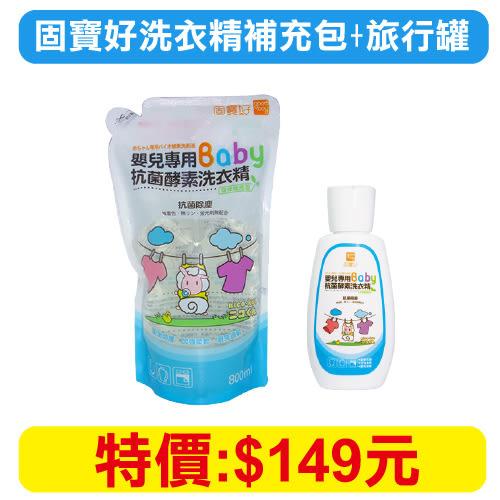 固寶好嬰兒專用酵素洗衣精補充包800ml+旅行罐120ml[衛立兒生活館]