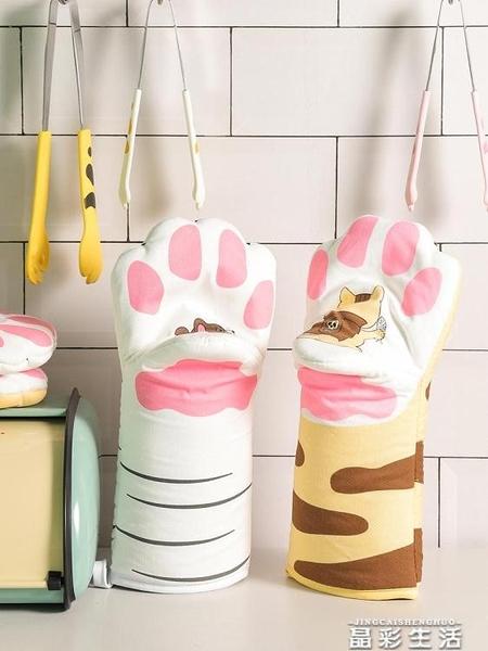 廚房手套創意可愛貓咪貓爪隔熱手套廚房烘焙防燙手套微波爐烤箱手套耐高溫 晶彩