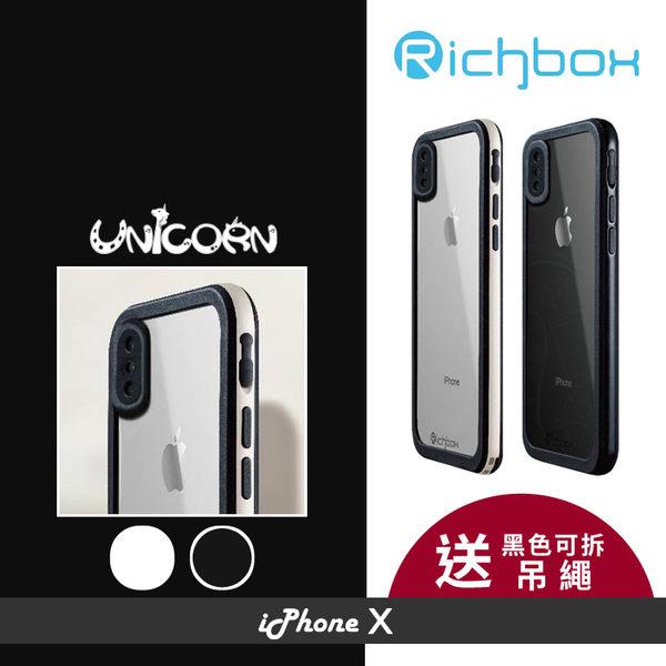 ▶送黑色可拆吊繩◀Richbox 極致輕薄防水iPhone X 手機殼 防水 防塵 防摔 Unicorn手機殼