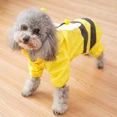 可愛小蜜蜂狗狗衣服泰迪雨衣比熊博美夏裝小型犬幼犬雨披四腳防水 芥末原創