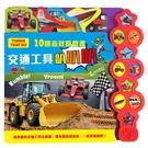 10鍵音效遊戲書:交通工具叭叭叭