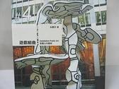 【書寶二手書T9/建築_IML】遊戲組曲-裝置公共藝術_朱惠芬