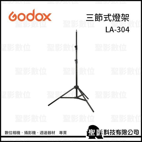 神牛 Godox LA-304 鋁合金 三節燈架 展開200cm 收納70cm
