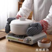 加厚防燙手套2只廚房耐高溫手套隔熱烤箱微波爐烘焙用 隔熱手套 米希美衣