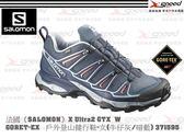 【速捷戶外】法國《SALOMON》X Ultra2 GTX W登山鞋 GORET-EX 戶外登山健行鞋-女(牛仔灰/暗藍) 371595