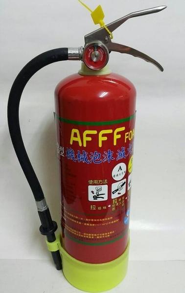 消防認證 滅火泡沫王 3型輕水泡沫滅火裝置 限量促銷送10P乾粉滅火器.