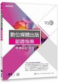 TQC 數位媒體出版認證指南