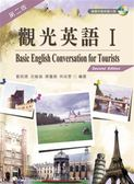(二手書)觀光英語(1)第二版