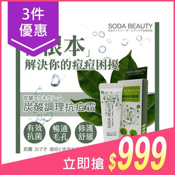 【3件優惠$999】Soda Beauty 炭酸調理抗痘霜(20g)【小三美日】