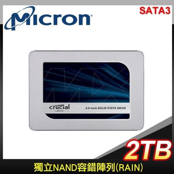 【南紡購物中心】Micron 美光 MX500 2TB 2.5吋 SATA SSD固態硬碟(讀:560M/寫:510M/TLC)