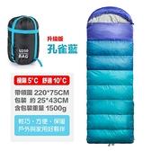1.5公斤信封式拼接睡袋 【SA022】戶外野營睡袋可拼接帽雙開拉鏈