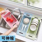 【免運】可伸縮水槽瀝水架洗水果塑膠放碗筷架子家用廚房碗碟架蔬菜收納架
