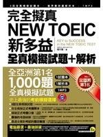 二手書 完全擬真NEW TOEIC新多益全真模擬試題(雙書裝+1MP3,附防水書套)-考試 R2Y 9866481964