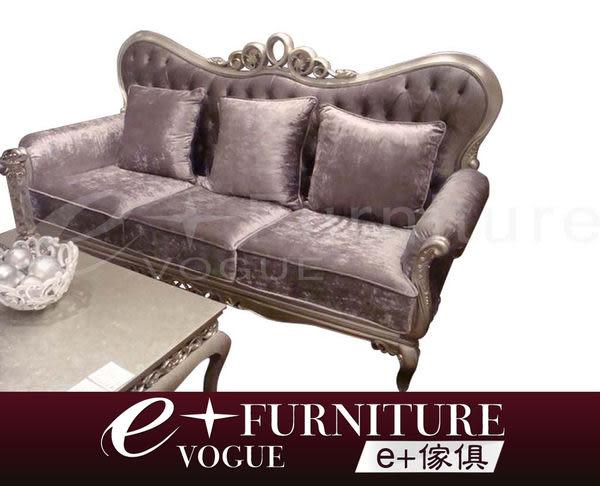 『 e+傢俱 』AS35 梅莎 Mersa 新古典沙發 古典浪漫 1+2+3組 布料顏色可訂製