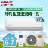 含基本安裝【台灣三洋SANLUX】6-7坪變頻單冷一對一分離式時尚型冷氣(SAC-V41F/SAE-V41F)
