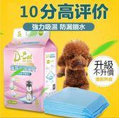 寵物尿布墊 100片裝狗狗尿片寵物尿片泰迪尿不濕吸水尿墊尿布寵物用品 最後一天8折