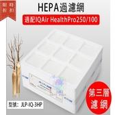 【尋寶趣】第三層-HyperHEPA過濾網 適配IQAir HealthPro250 空氣淨化器 JLP-IQ-3HP