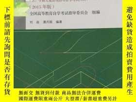 二手書博民逛書店罕見學前兒童遊戲指導Y265617 劉焱 高等教育出版社 出版2