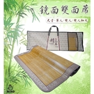 【MIKO】台灣製 3X6尺單人鏡面竹蓆*竹蓆/涼蓆/草蓆/涼墊