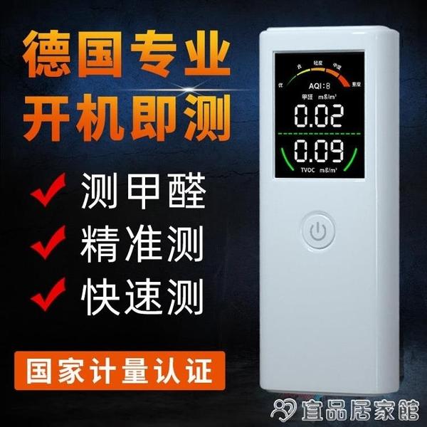 檢測儀 追蜜甲醛檢測儀專業家用室內新房空氣質量檢測甲醛測量多功能 宜品居家