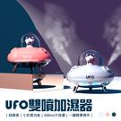 UFO雙噴加濕器 加濕器 小夜燈 夜燈 大容量 噴霧器 保濕機 水養機