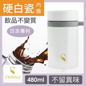 SWANZ 陶瓷馬克杯(2色)- 480ml (日本專利/品質保證)白色