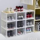鞋櫃 加厚翻蓋透明塑料籃球鞋盒 亞克力鞋盒可疊加防塵鞋子收納盒鞋柜 16麥琪精品屋