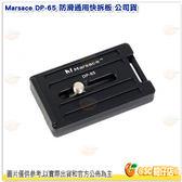 瑪瑟士 Marsace DP-65 防滑通用快拆板 公司貨 鋁合金 相容AS規格 相機 腳架 雲台 快裝板 DP65