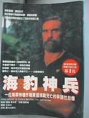 【書寶二手書T1/一般小說_IMK】海豹神兵_原價400_理查.馬辛柯